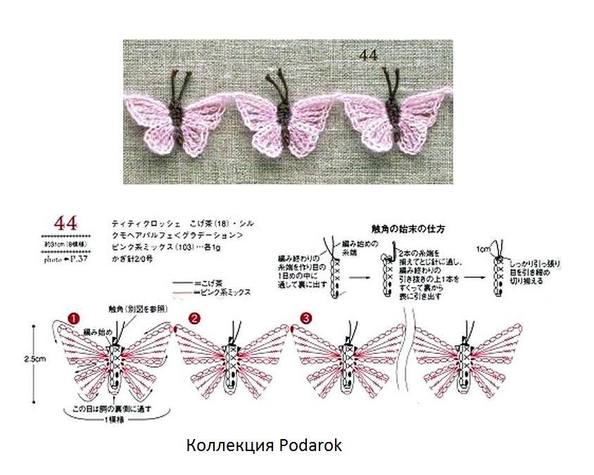 Бабочка вязание схема 87