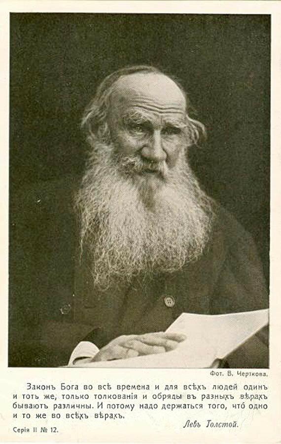 Лев Толстой. Серия II №12