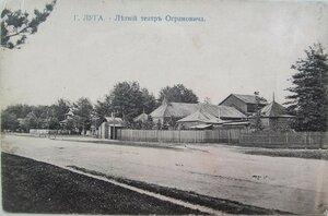 Летний театр Ограновича