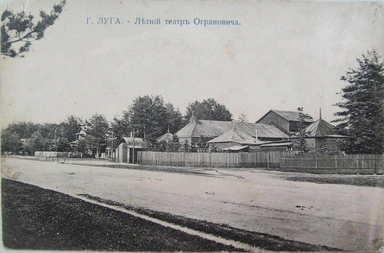 Летний театр Аграновича