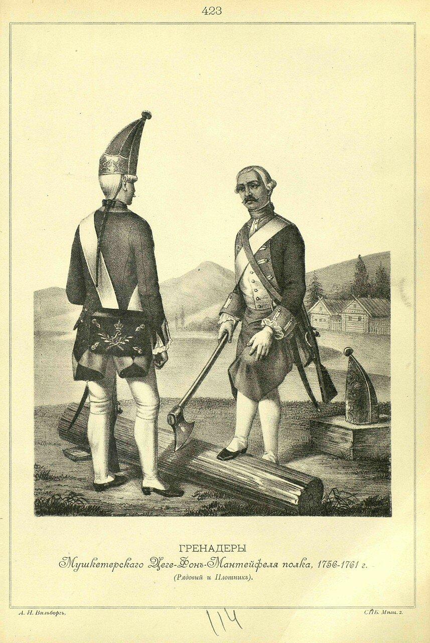 423. ГРЕНАДЕРЫ Мушкетерского Цеге-Фон-Мантейфеля полка, 1756-1761 г. (Рядовой и Плотник).