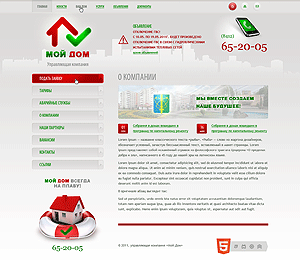 Управляющая компания, дизайн для сайта
