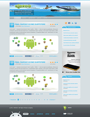 Дизайн макет PSD Wordpress о секретах OS Android
