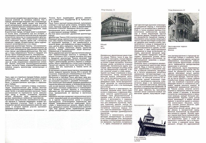 Э.И.Дрейзин, А.Ф.Пасечник — Деревянная архитектура Томска [1975 г]
