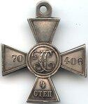 Медали и Ордена России (3).jpg