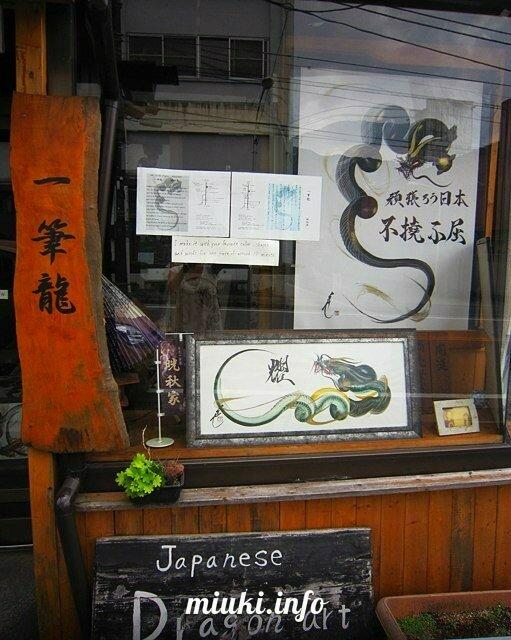 Японские драконы студии Kousyuuya