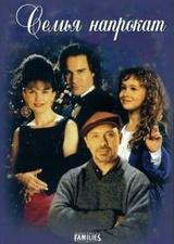 Семья напрокат / Borrowed Hearts (1997/DVDRip)