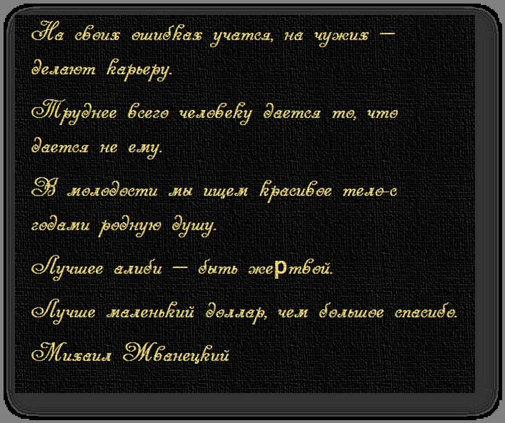 Жванецкий.png