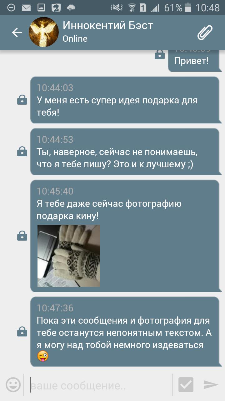 Приложение с помощью которого можно читать переписку из вконтакте