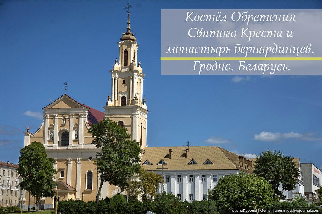 Костёл Обретения Святого Креста и монастырь бернардинцев. Гродно. Беларусь.