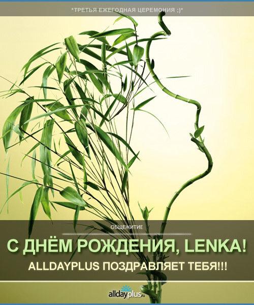 С Днём рожденья, Lenka!