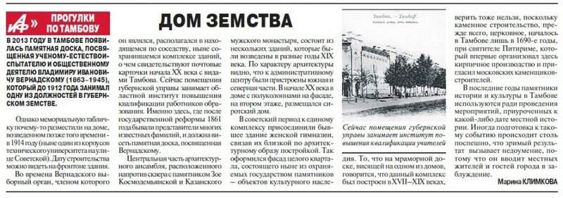 АиФ-Тамбов, 2015, 12 августа