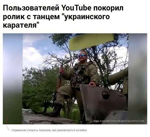 FireShot Screen Capture #3118 - 'Пользователей YouTube покорил ролик с танцем _украинского карателя_ I Новое Время' - nv_ua_ukraine_events_polzovatelej-youtube-pokoril-rolik-s-tantsem-ukrainskogo-karatelja-66334_ht.jpg