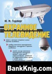 Книга Охранное телевидение