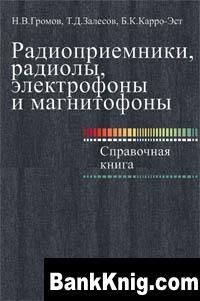 Книга Радиоприёмники, радиолы, электрофоны и магнитофоны