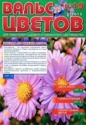 Журнал Вальс цветов №19 2013