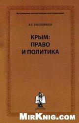 Книга Крым: Право и политика