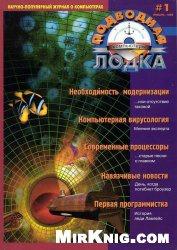 Журнал Подводная лодка №1, 6 1998