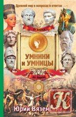 Книга Книга От фараона Хеопса до императора Нерона. Древний мир в вопросах и ответах