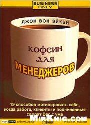 Книга Кофеин для менеджеров (Аудиокнига)