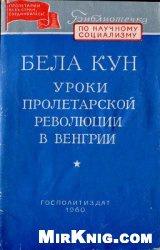Книга Уроки пролетарской революции в Венгрии