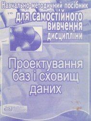Книга Проектування баз і сховищ даних (Навч.-метод. посібник для самост. вивч. дисц.)