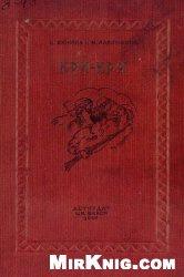 Книга Кри-кри