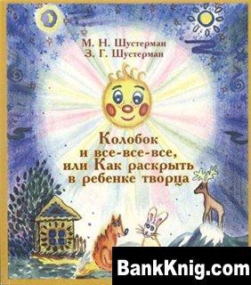 Книга Колобок и все-все-все, или как раскрыть в ребенке творца