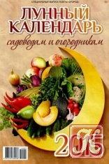 Книга Спецвыпуск газеты ОГОРОД № 1 2014
