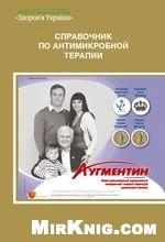 Книга Справочник по антимикробной терапии. Выпуск 3.