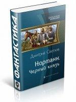 Книга Светлов Дмитрий - Черный князь