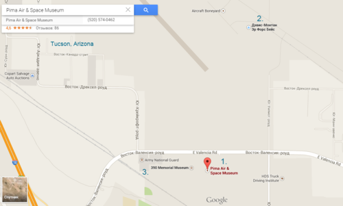 20150330_Pima Air & Space Museum – GoogleКарты1.png