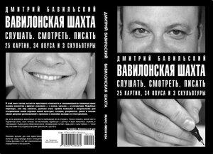 """Вавилонская шахта """"Franc-tireur"""" 2009"""