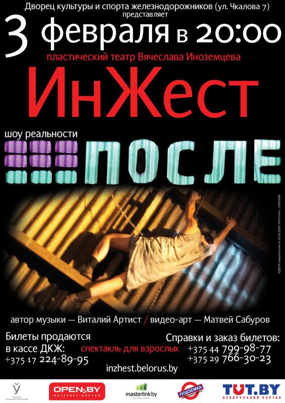 Афиша спектакля «…После» — А3