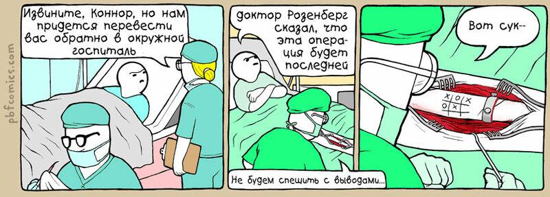 пятница. комиксы 13