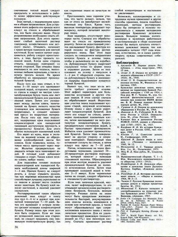 Советский музей 1985 - 2 017.jpg
