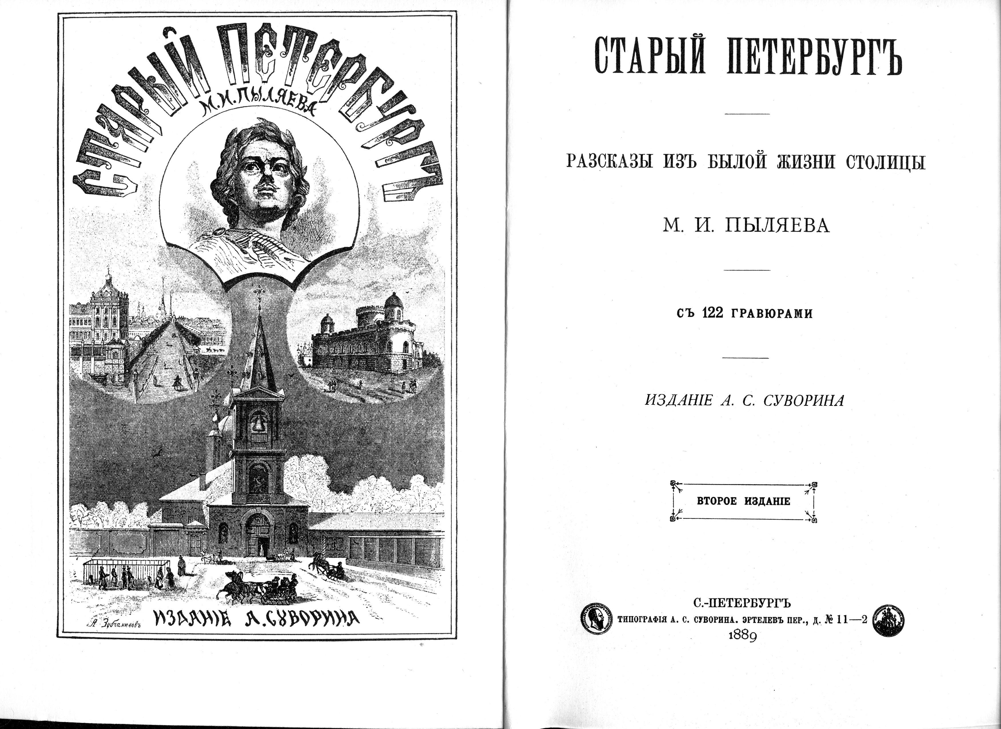 Старый Петербург М.И. Пыляев