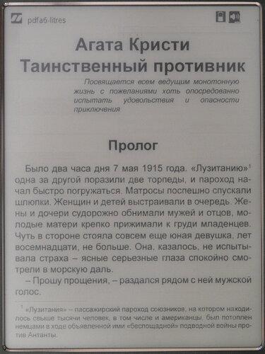 Inch Reader A5i