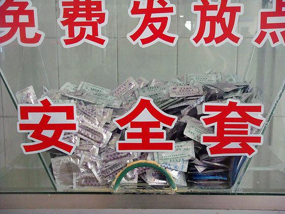Презервативы в Китае раздают бесплатно(Китай)