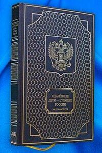 Уссурийская детская школа искусств - в энциклопедии «Одарённые дети – будущее России»