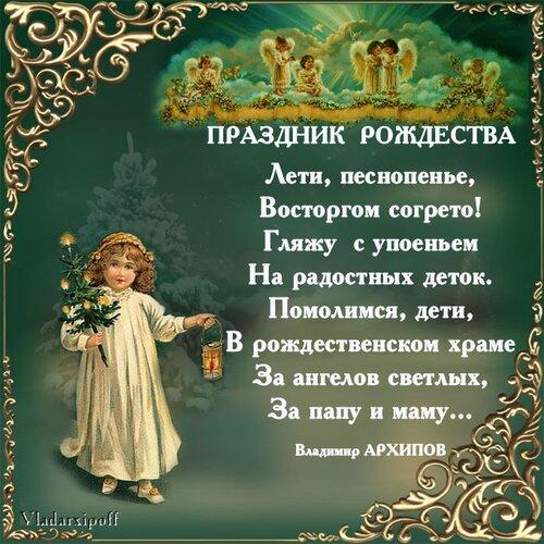 Поздравление с рождеством от поэтов