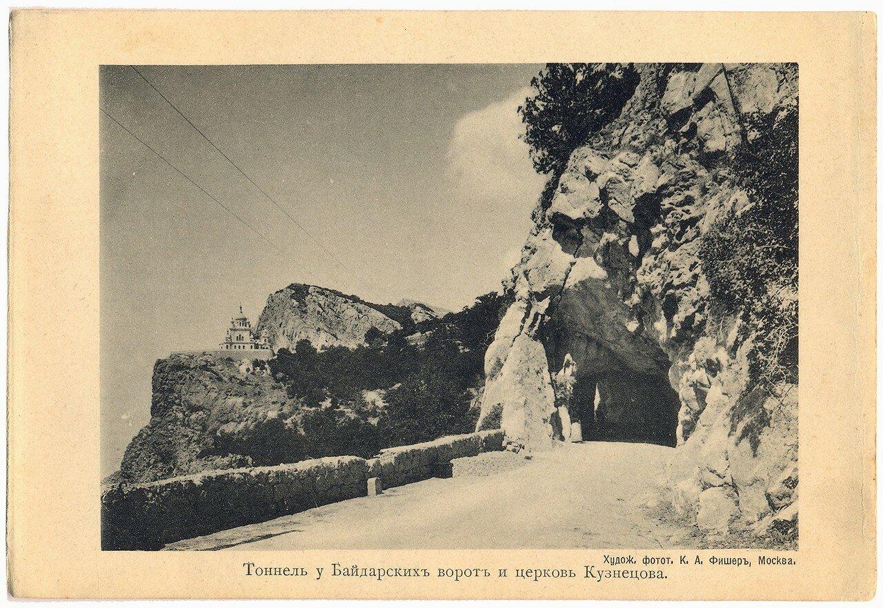 Тоннель у Байдарских ворот и церковь Кузнецова