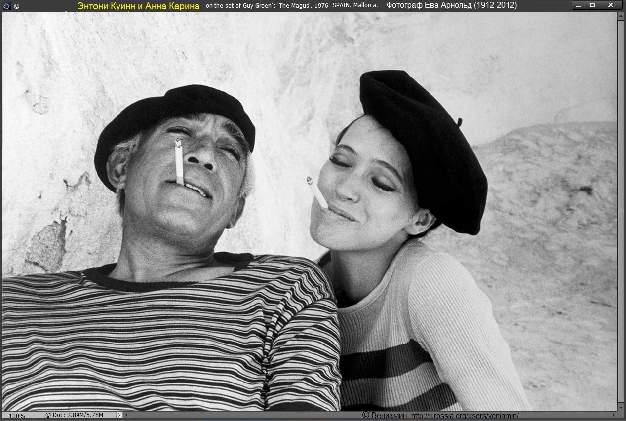 Энтони Куинн и Анна Карина. 1976 фильм _Magus_  режиссёр Гай Грин, Майорка, Испания, фотограф Ева Арнольд(1912-2012)
