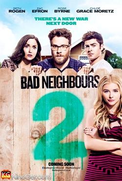 Bad Neighbors 2 (2016)