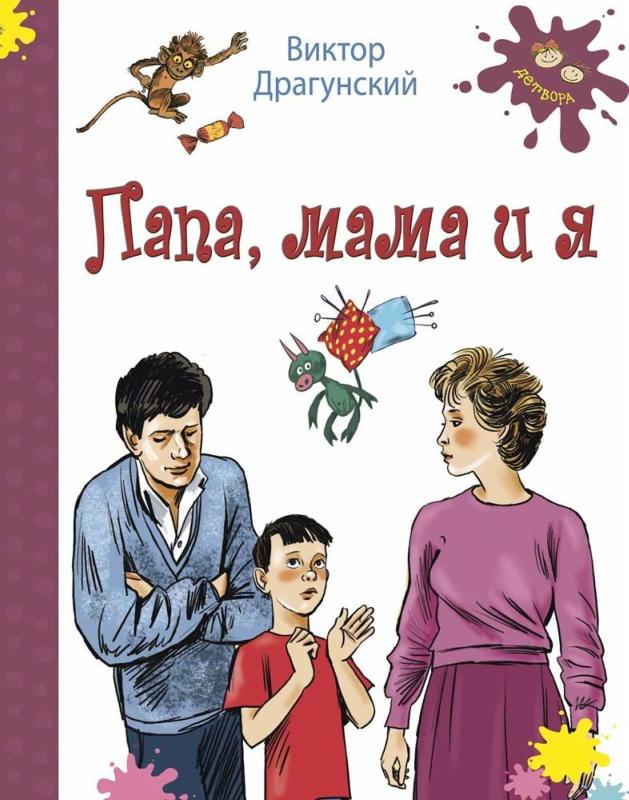 1283_Obl_Mama_papa_i_ya_Vyatka.indd