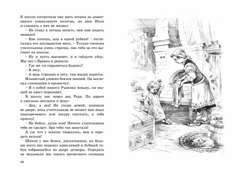 1330_MK_Nogi v pole_224_RL-page-011.jpg