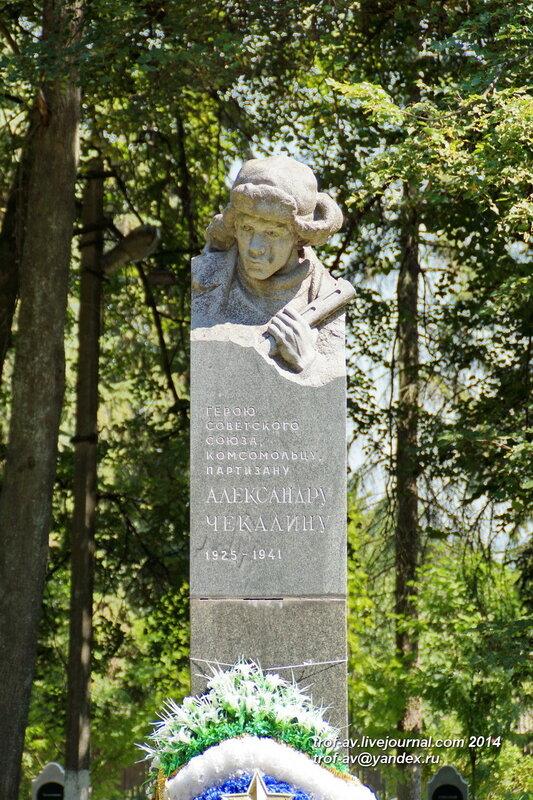Памятник Герою Совектского Союза Александру Чикалину
