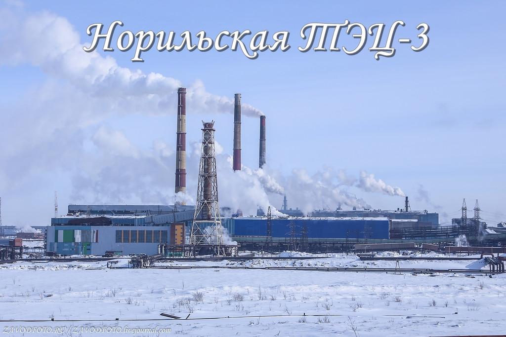 Норильская ТЭЦ-3.jpg