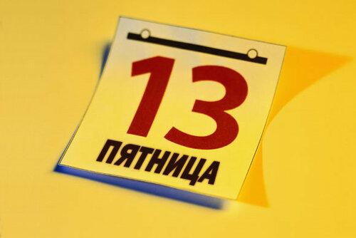 7 роковых пятниц 13-х в русской истории