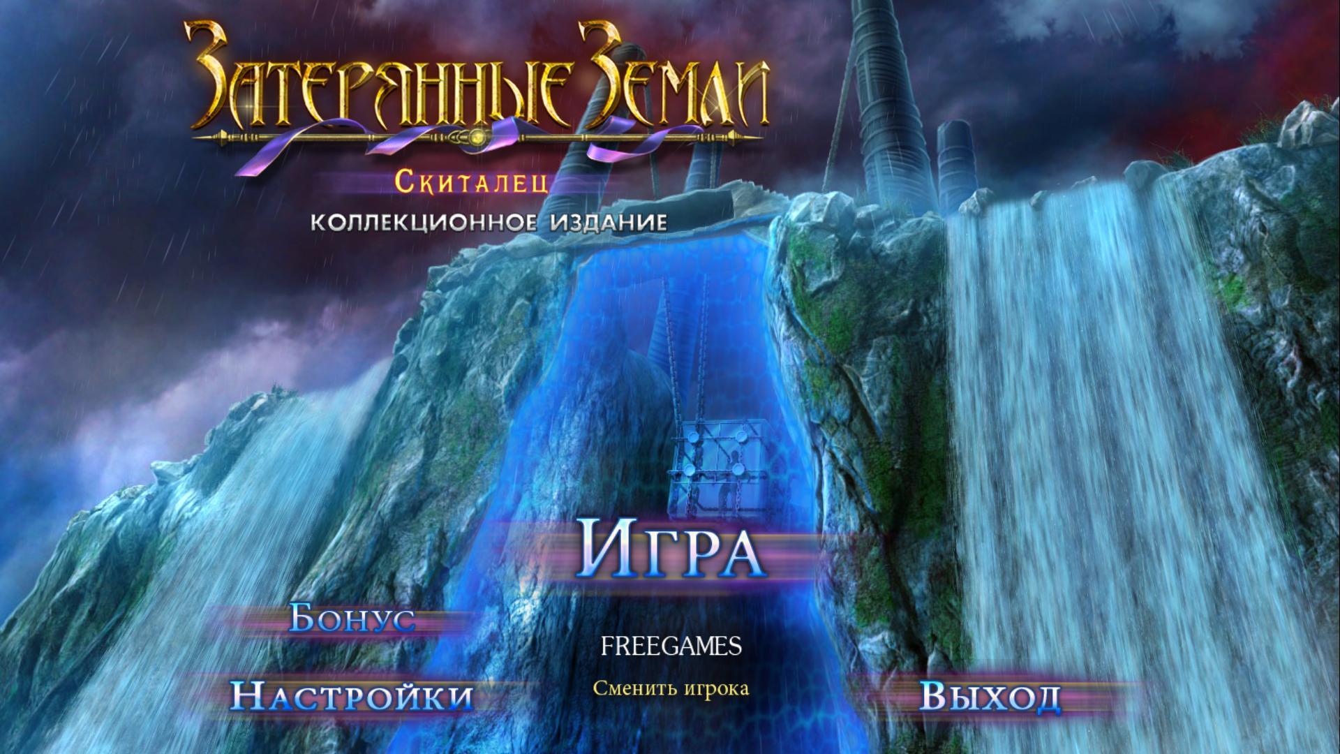 Затерянные земли 4: Скиталец. Коллекционное издание | Lost Lands 4: The Wanderer CE (Rus)